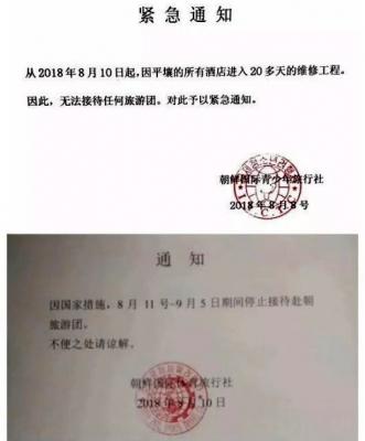 """中여행사 """"외국인 단체 관광 8월말까지 중단"""" 북한이 11일부터 내달 초까지 외국인 단체관광을 전격 중단해 이 기간 시진핑 중국 국가 주석의 방북 가능성이 제기되고 있다. 중국의 북한전문 여행사인 INDPRK에 따르면 북한 여행사들이 10일 중국 여행사에 북한 국내 상황 때문에 오는 11일부터 내달 5일까지 어떠한 단체 여행도 중단하겠다고 통지했다. 2018.8.10  INDPRK 캡처 연합뉴스"""