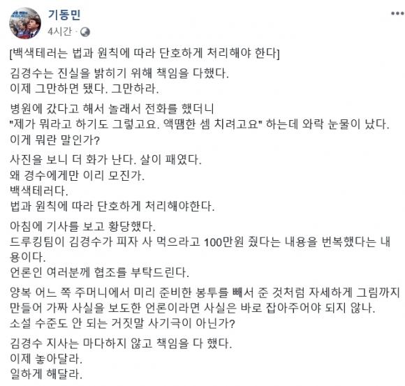 기동민 더불어민주당 의원 페이스북. 2018.8.10