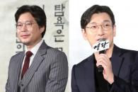 """'명당' 유재명 """"조승우와 세 번째 작품, 행복한 인연"""""""