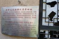 [윤창수 베이징 특파원 항일투쟁 발자취를 찾다] 폐허로 변한 '광복 선봉' 의용대 옛터… 함께 싸운 팔로군은 혁명성지로 보존