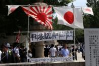 [포토] 광복절이자 일본 종전기념일에 '나부끼는 전범기'