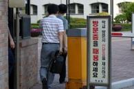 [포토] 서울시교육청, 시험지 유출 의혹 고교 감사 실시