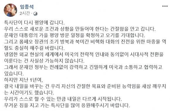 임종석 대통령 비서실장은 3일 자신의 페이스북을 통해 대북특사단 파견에 대한 기대감을 드러냈다. 2018.9.3  페이스북 캡처