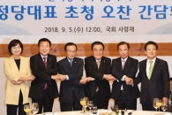 """""""여야·정파 초월 '협력 국회' 만들자"""""""