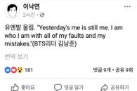 이총리, 문대통령과 BTS 김남준의 '유엔발 울림' 소…