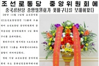 中, 北노동당 창건일 축하 꽃바구니…노동신문 1면에 …