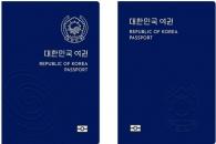 정부 '새 전자여권' 디자인 시안 공개…남색으로 변…