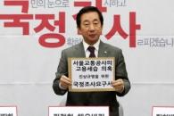 """김성태 """"공기업 전수 조사로 고용세습 관행 근절하겠…"""
