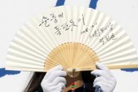 [포토] 경매에 나온 박원순 서울시장의 '옥탑방 그 부…