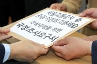 정부, 중앙·지방공공기관 '친인척 특혜채용' 전수조…
