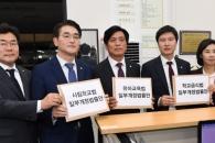 [서울포토] 더불어민주당, 유치원 비리근절 3법 법안 …