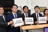 민주, 유치원 비리근절 '박용진 3법' 당론 발의