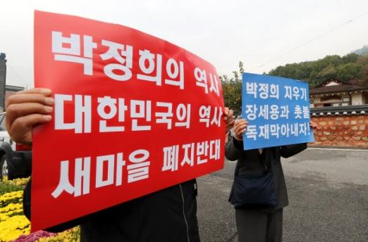 구미시장 비난하는 박정희 지지자