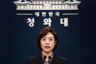 [서울포토] 청와대, 김정숙 여사 단독 인도 방문 발표