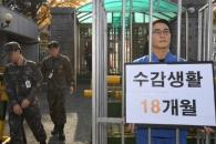 [서울포토] '양심적 병역거부 징벌적 대체복무제안 반…