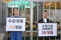 [서울포토] 국방부 앞에서 열린 '징벌적 대체복무제안…