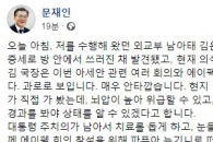 """아세안회의 실무총괄 외교부국장 쓰러져…문대통령 """"…"""