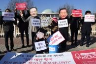 [서울포토] 예산야합 규탄하는 퍼포먼스 및 기자회견