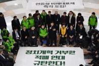 [서울포토] 손학규 대표, 정치개혁 촉구 기자회견