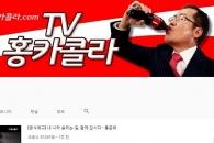 """홍준표, 홍카콜라 첫방송…""""北 무상으로 답방하지 않…"""