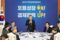 [서울포토] 문재인 대통령, '국민경제자문회의' 모두…