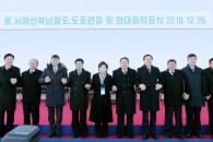 [포토] 남북 철도 도로 연결 착공식 기념촬영