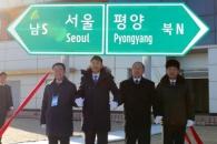 [포토] '서울-평양' 표지판 앞 '손잡은 남·북'