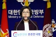 """국방부, 日초계기 촬영영상 공개에 """"깊은 우려와 유감…"""