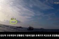"""軍 '레이더 갈등' 日주장 반박동영상 공개…""""위협비…"""