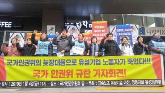 유성기업 노동자들과 인권단체들이 4일 오전 중구 국가인권위 앞에서 '국가인권위 정신건강실태조사 늦장 대응 규탄' 기자회견을 하고 있다. 기민도 기자 key5088@seoul.co.kr