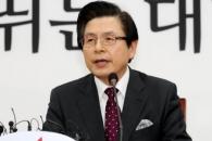 """황교안 """"지난 정부 모든 공무원 적폐몰이…나라상황 …"""