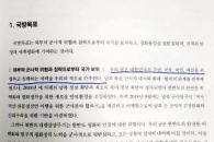 """국방백서 '북한=적' 지웠다…""""北, '요인암살' 특…"""