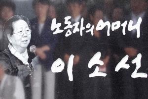 검찰, '노동운동' 이소선 여사·군사정권 반대 여대생 유죄판결 …