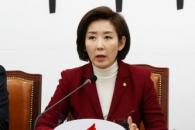 """나경원 """"손혜원 의혹 초권력형 비리…스스로 거취 결…"""