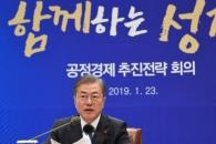 [서울포토] 문재인 대통령, 공정경제 추진전략회의에 …