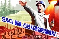 [포토] 北 김정은 위원장 신년사 내용으로 제작된 선전…