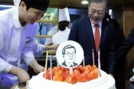 [포토] 깜짝 '생일 케이크' 받은 문재인 대통령