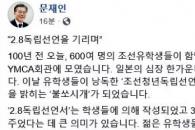 """문대통령 """"2·8 독립선언 100주년…독립운동 역사 기…"""