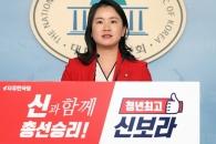"""신보라, 한국당 청년최고위원 출마…""""청년세대 희망 …"""