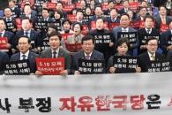 """[서울포토] 민주당 """"5·18 모독 자유한국당은 사죄하…"""