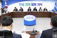 """당정 """"6월까지 공정경제 입법제도 완성 공감대"""""""