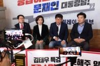 지역감정 부추기는 한국당… '광주 모독' 뒤 정쟁으…