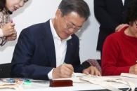 [서울포토] 에코백에 색칠하는 문 대통령