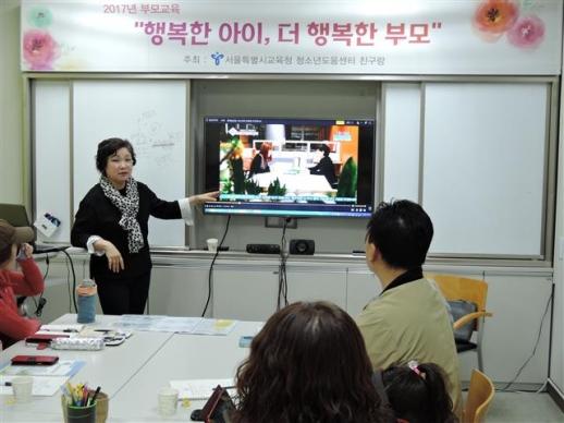 서울 관악구 청소년도움센터 '친구랑'에서 열린 부모 교육의 풍경. 친구랑에서는 학업 중단 학생이나 중단 위기 학생의 학부모들을 대상으로 자녀와의 관계 개선에 도움을 주기 위한 프로그램을 진행하고 있다.  친구랑 제공