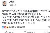 文대통령이 추천한 윤구병 생물 도감집