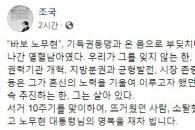 """조국 """"기득권과 온몸으로 부딪친 바보 노무현""""…盧전…"""