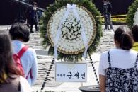 [포토] 봉하마을에 놓인 문재인 대통령 조화