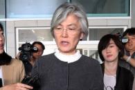 """강경화 """"한미정상통화유출, 공익사안 아닌것같다…엄…"""