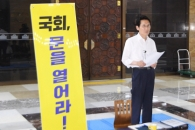 [서울포토] 국회 정상화 촉구하는 윤소하 정의당 원내…