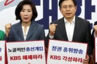 [포토] 'KBS는 각성하라' 구호 외치는 황교안-나경원…